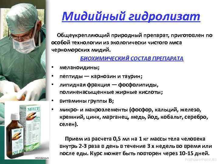 Мидийный гидролизат Общеукрепляющий природный препарат, приготовлен по особой технологии из экологически чистого мяса черноморских