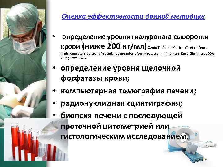 Оценка эффективности данной методики • определение уровня гиалуроната сыворотки крови (ниже 200 нг/мл) Ogata
