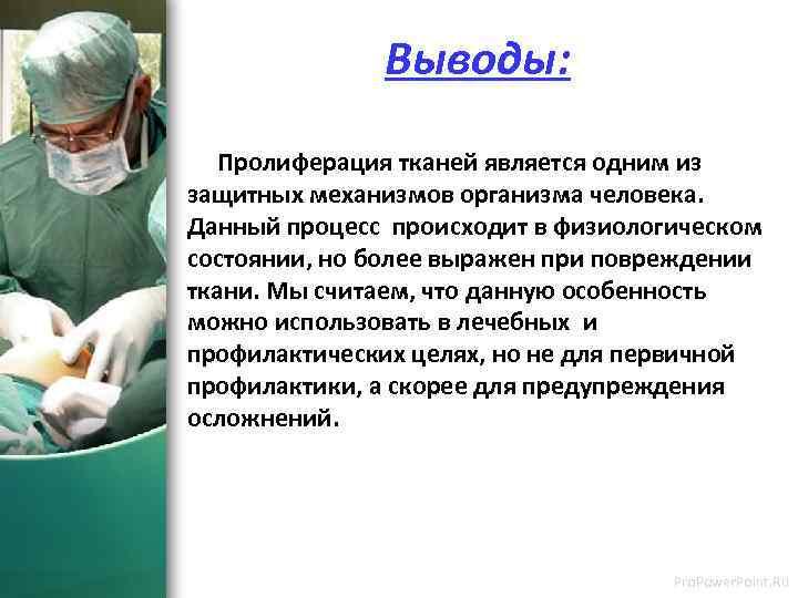 Выводы: Пролиферация тканей является одним из защитных механизмов организма человека. Данный процесс происходит в