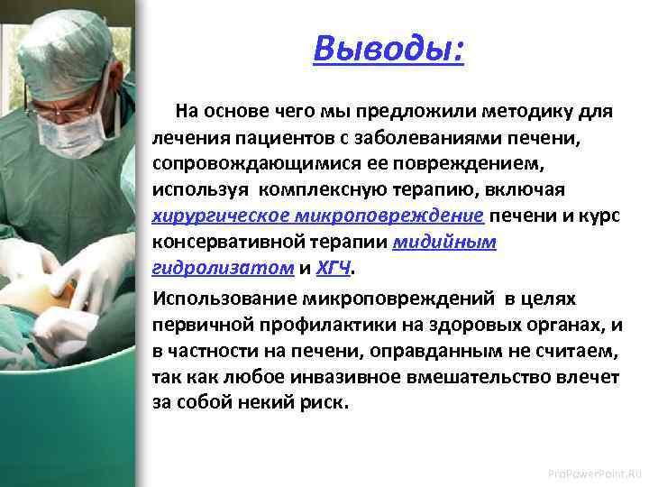 Выводы: На основе чего мы предложили методику для лечения пациентов с заболеваниями печени, сопровождающимися