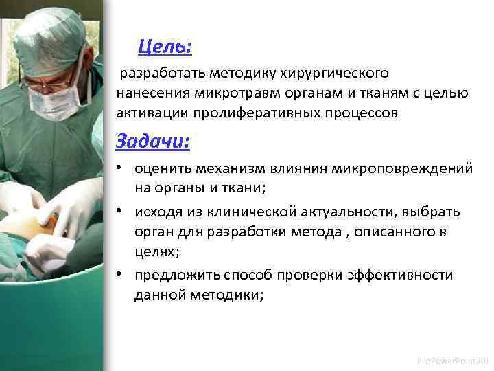 Цель: разработать методику хирургического нанесения микротравм органам и тканям с целью активации пролиферативных процессов