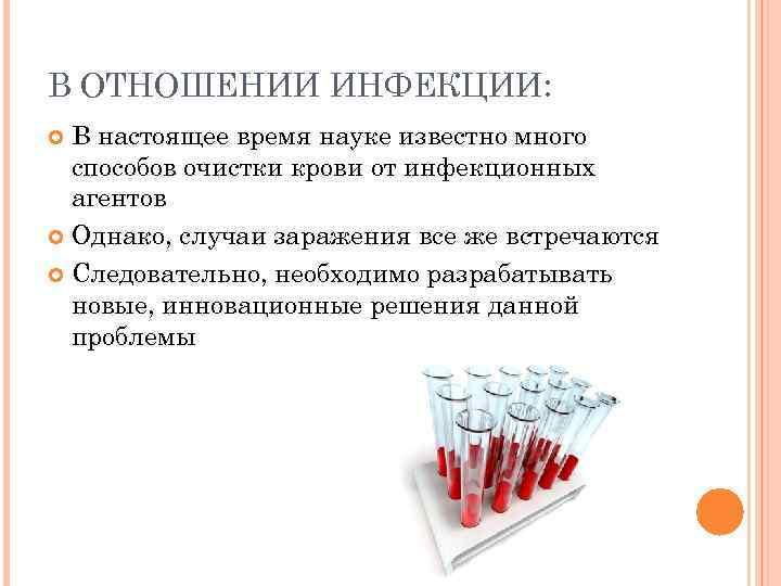 В ОТНОШЕНИИ ИНФЕКЦИИ: В настоящее время науке известно много способов очистки крови от инфекционных