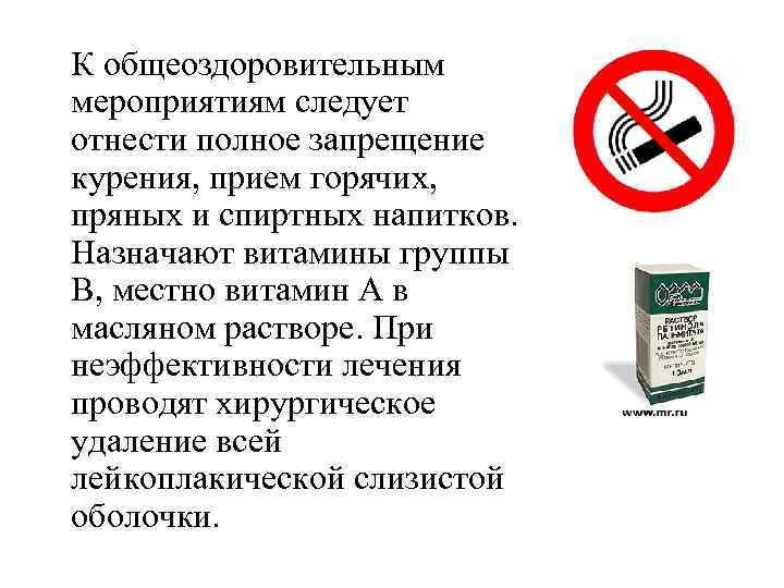К общеоздоровительным мероприятиям следует отнести полное запрещение курения, прием горячих, пряных и спиртных напитков.