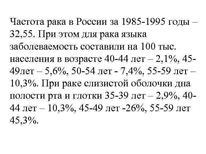 Частота рака в России за 1985 -1995 годы – 32, 55. При этом для