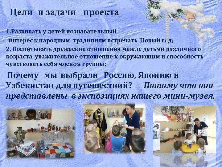 Цели и задачи проекта 1. Развивать у детей познавательный интерес к народным традициям встречать