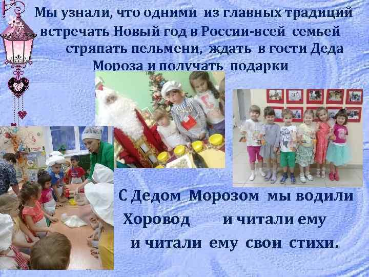 Мы узнали, что одними из главных традиций встречать Новый год в России-всей семьей стряпать