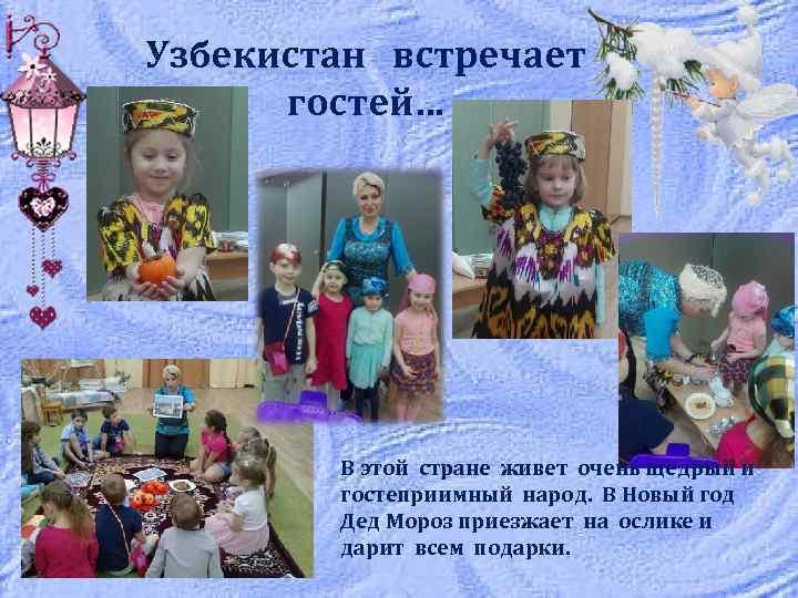 Узбекистан встречает гостей… В этой стране живет очень щедрый и гостеприимный народ. В Новый
