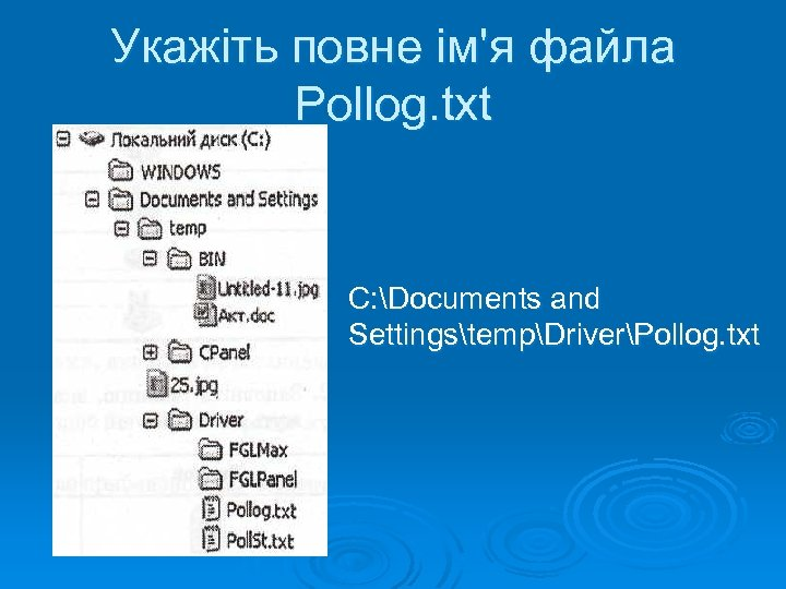 Укажіть повне ім'я файла Pollog. txt C: Documents and SettingstempDriverPollog. txt