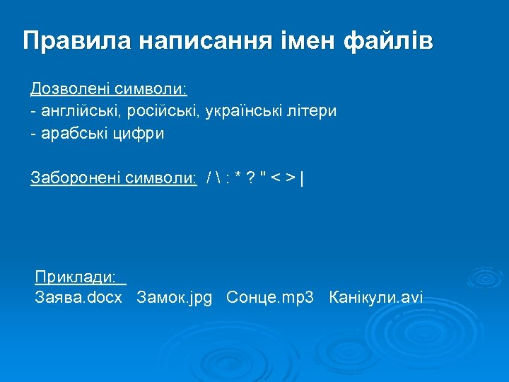 Правила написання імен файлів Дозволені символи: - англійські, російські, українські літери - арабські цифри