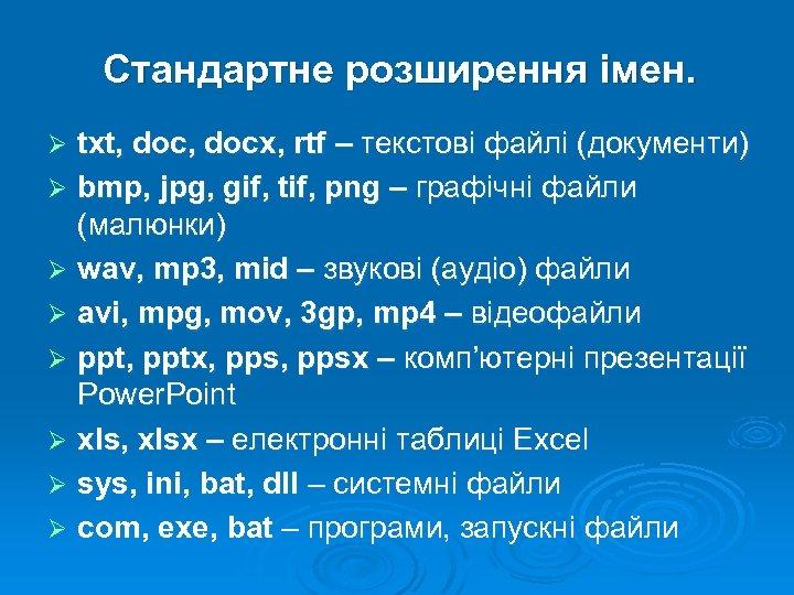 Стандартне розширення імен. txt, docx, rtf – текстові файлі (документи) Ø bmp, jpg, gif,
