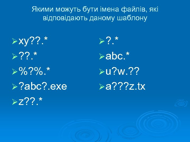 Якими можуть бути імена файлів, які відповідають даному шаблону Ø xy? ? . *
