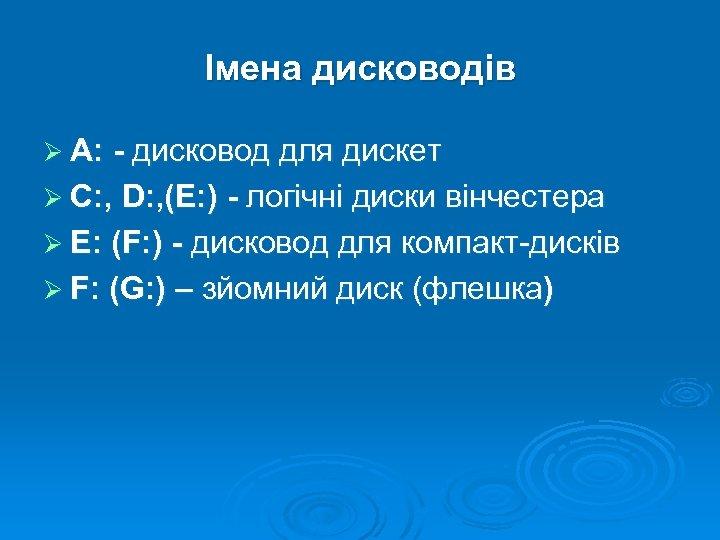 Імена дисководів Ø A: - дисковод для дискет Ø C: , D: , (E: