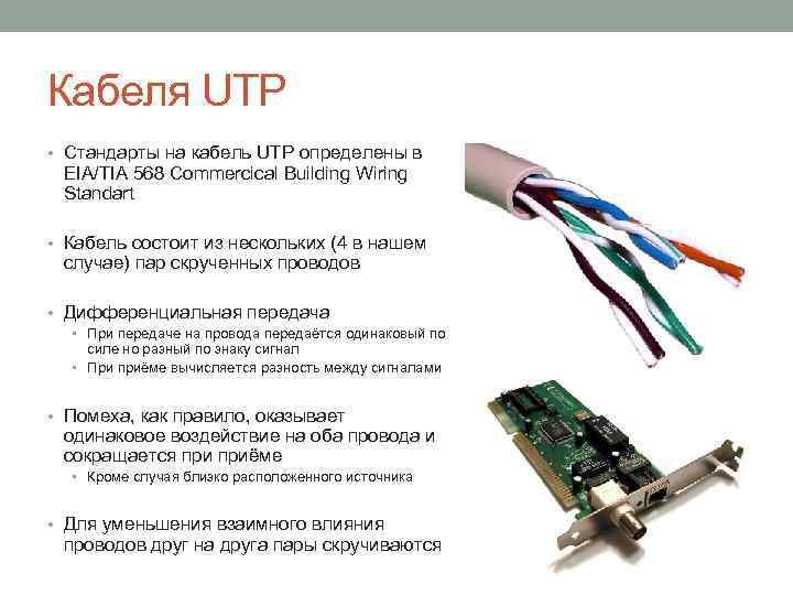 Кабеля UTP • Стандарты на кабель UTP определены в EIA/TIA 568 Commercical Building Wiring