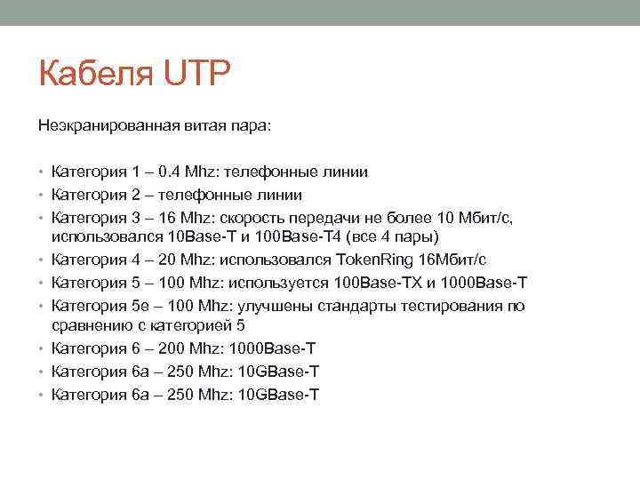 Кабеля UTP Неэкранированная витая пара: • Категория 1 – 0. 4 Mhz: телефонные линии