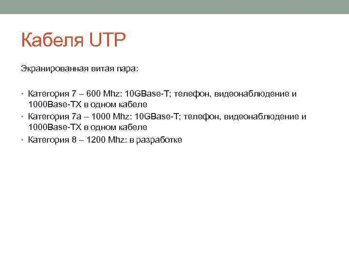 Кабеля UTP Экранированная витая пара: • Категория 7 – 600 Mhz: 10 GBase-T; телефон,