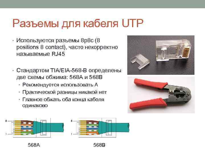Разъемы для кабеля UTP • Используются разъемы 8 p 8 c (8 positions 8