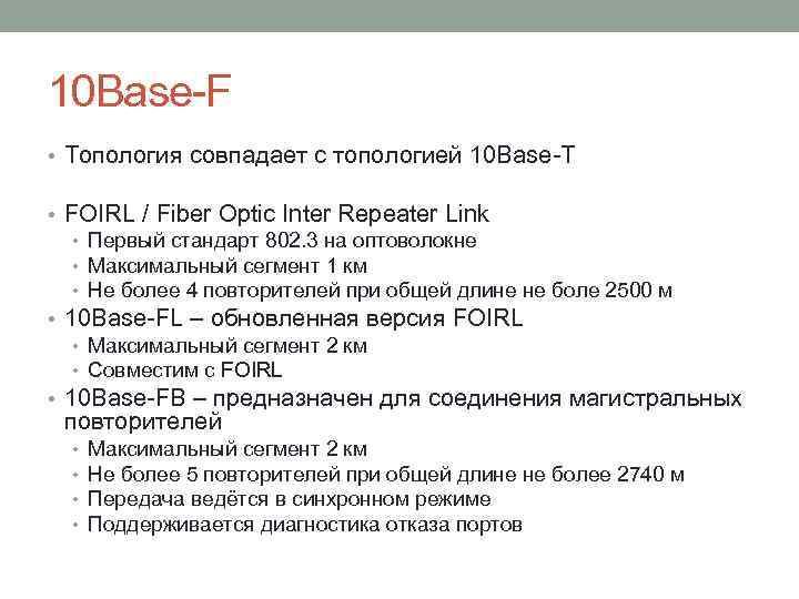 10 Base-F • Топология совпадает с топологией 10 Base-T • FOIRL / Fiber Optic