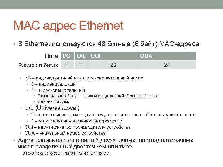 MAC адрес Ethernet • В Ethernet используются 48 битные (6 байт) МАС-адреса Поле I/G