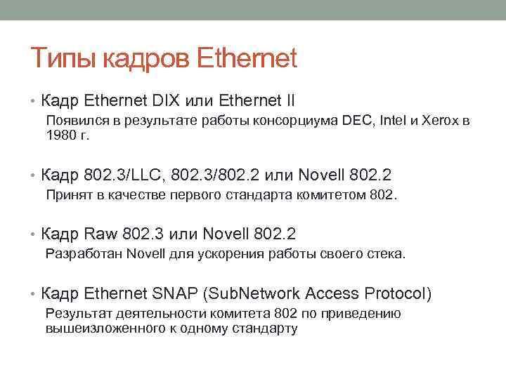 Типы кадров Ethernet • Кадр Ethernet DIX или Ethernet II Появился в результате работы