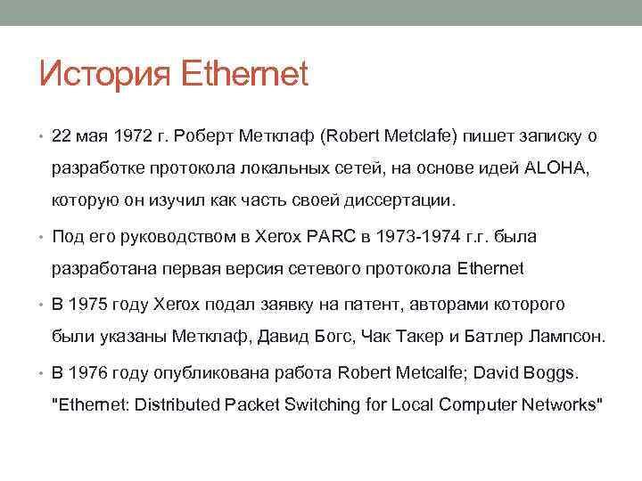 История Ethernet • 22 мая 1972 г. Роберт Метклаф (Robert Metclafe) пишет записку о