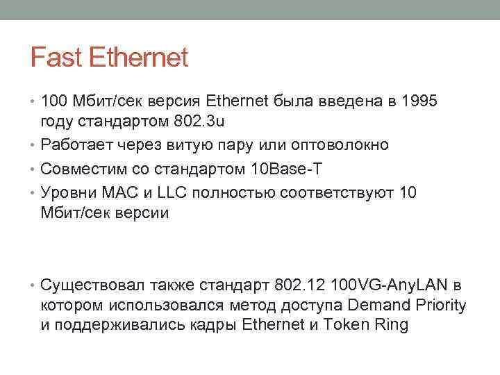 Fast Ethernet • 100 Мбит/сек верcия Ethernet была введена в 1995 году стандартом 802.