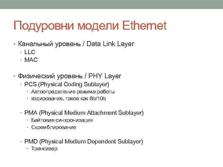 Подуровни модели Ethernet • Канальный уровень / Data Link Layer • LLC • MAC