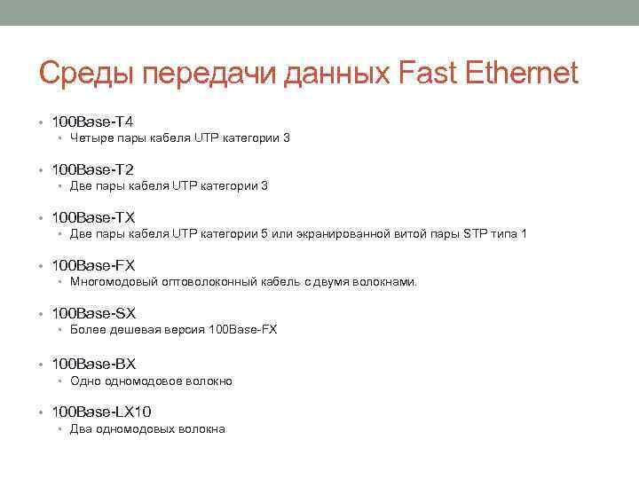 Среды передачи данных Fast Ethernet • 100 Base-T 4 • Четыре пары кабеля UTP