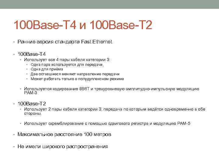 100 Base-T 4 и 100 Base-T 2 • Ранние версия стандарта Fast Ethernet •