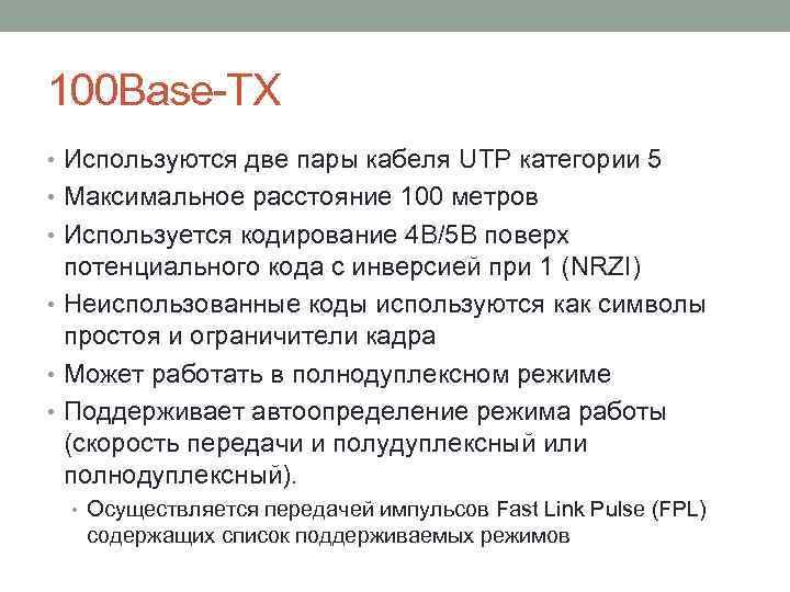 100 Base-TX • Используются две пары кабеля UTP категории 5 • Максимальное расстояние 100
