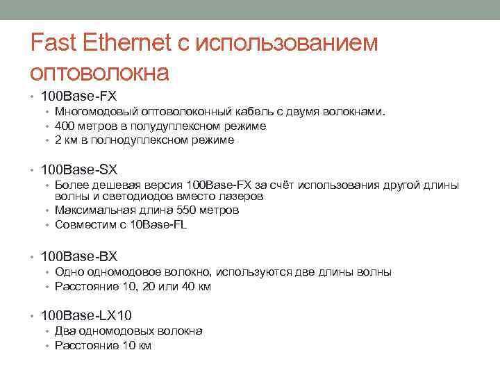 Fast Ethernet с использованием оптоволокна • 100 Base-FX • Многомодовый оптоволоконный кабель с двумя