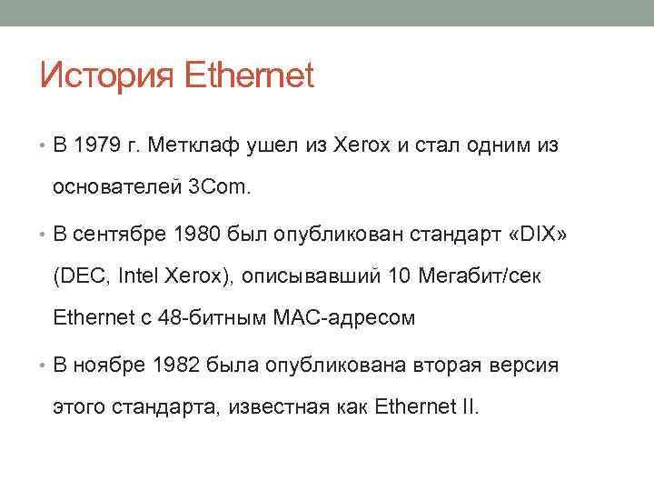 История Ethernet • В 1979 г. Метклаф ушел из Xerox и стал одним из