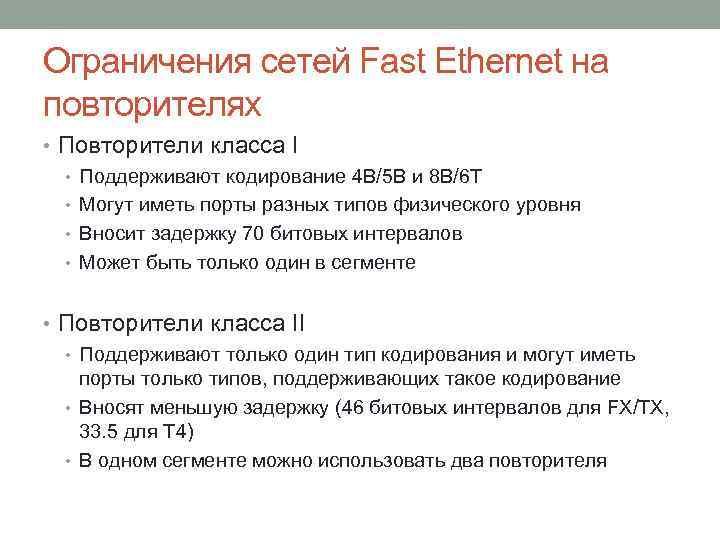 Ограничения сетей Fast Ethernet на повторителях • Повторители класса I • Поддерживают кодирование 4