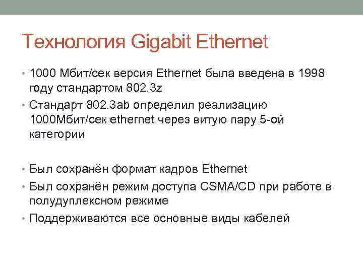 Технология Gigabit Ethernet • 1000 Мбит/сек верcия Ethernet была введена в 1998 году стандартом