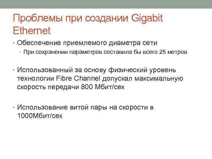 Проблемы при создании Gigabit Ethernet • Обеспечение приемлемого диаметра сети • При сохранении параметров
