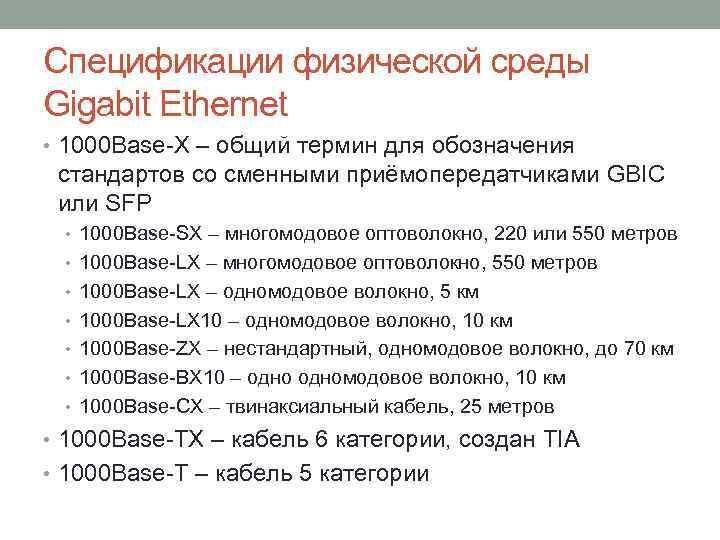 Спецификации физической среды Gigabit Ethernet • 1000 Base-X – общий термин для обозначения стандартов
