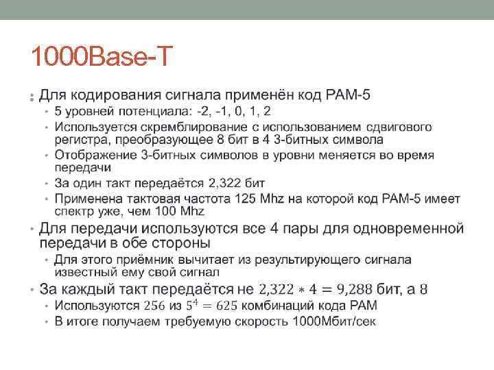 1000 Base-T •