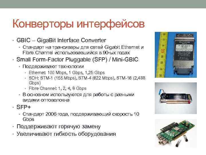 Конверторы интерфейсов • GBIC – Giga. Bit Interface Converter • Стандарт на трансиверы для