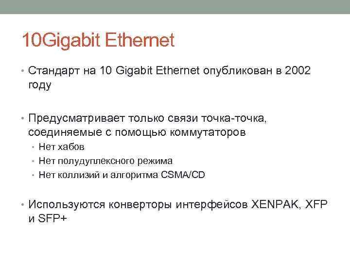 10 Gigabit Ethernet • Стандарт на 10 Gigabit Ethernet опубликован в 2002 году •