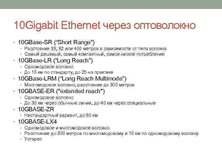 "10 Gigabit Ethernet через оптоволокно • 10 GBase-SR (""Short Range"") • Расстояние 33, 82"