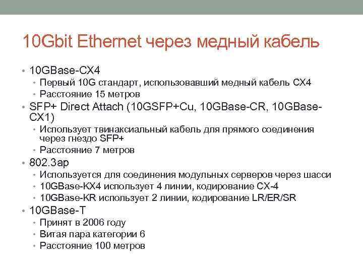 10 Gbit Ethernet через медный кабель • 10 GBase-CX 4 • Первый 10 G
