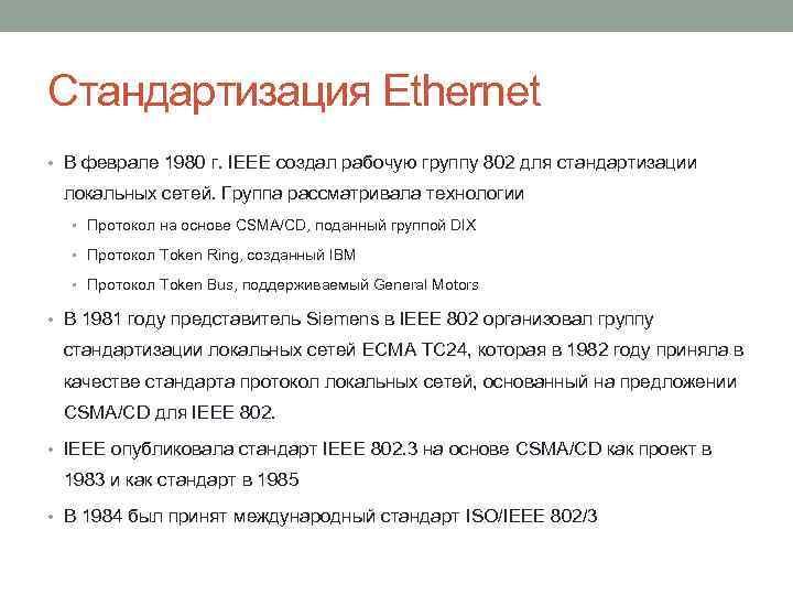 Стандартизация Ethernet • В феврале 1980 г. IEEE создал рабочую группу 802 для стандартизации