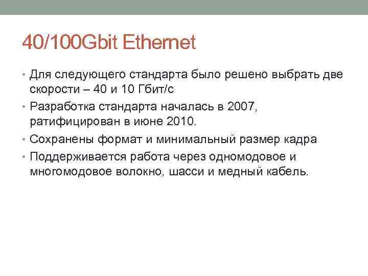 40/100 Gbit Ethernet • Для следующего стандарта было решено выбрать две скорости – 40