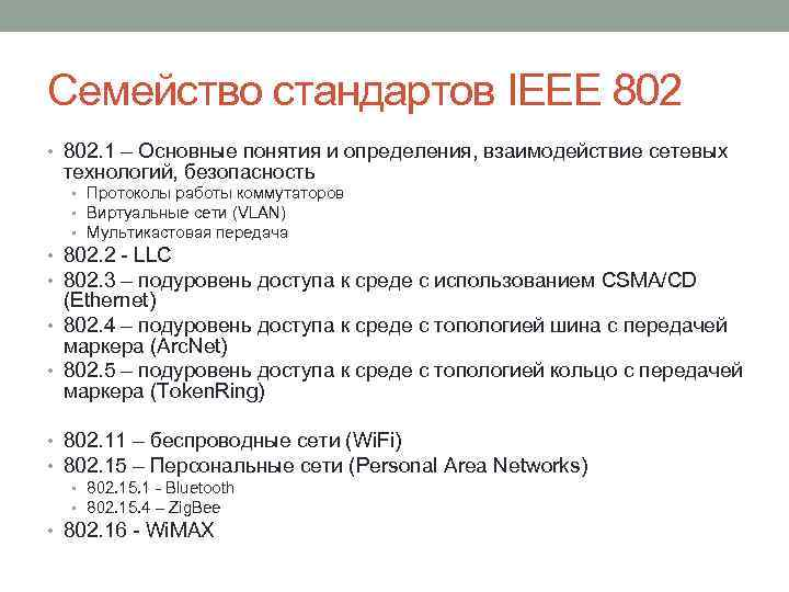 Семейство стандартов IEEE 802 • 802. 1 – Основные понятия и определения, взаимодействие сетевых