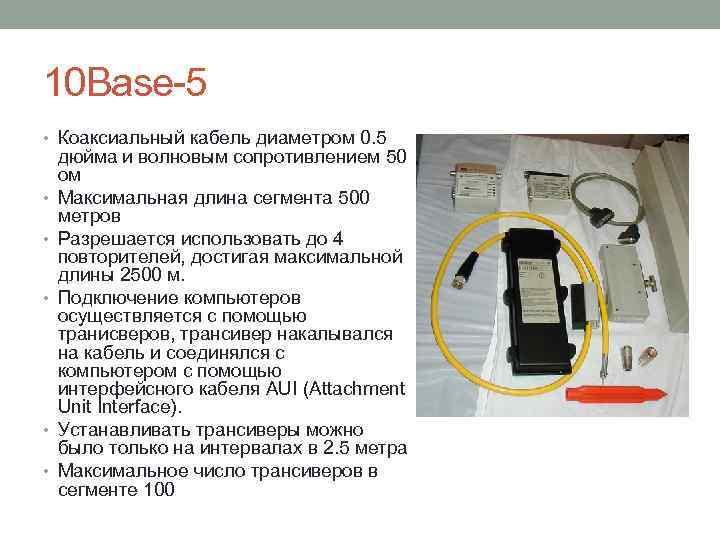 10 Base-5 • Коаксиальный кабель диаметром 0. 5 • • • дюйма и волновым