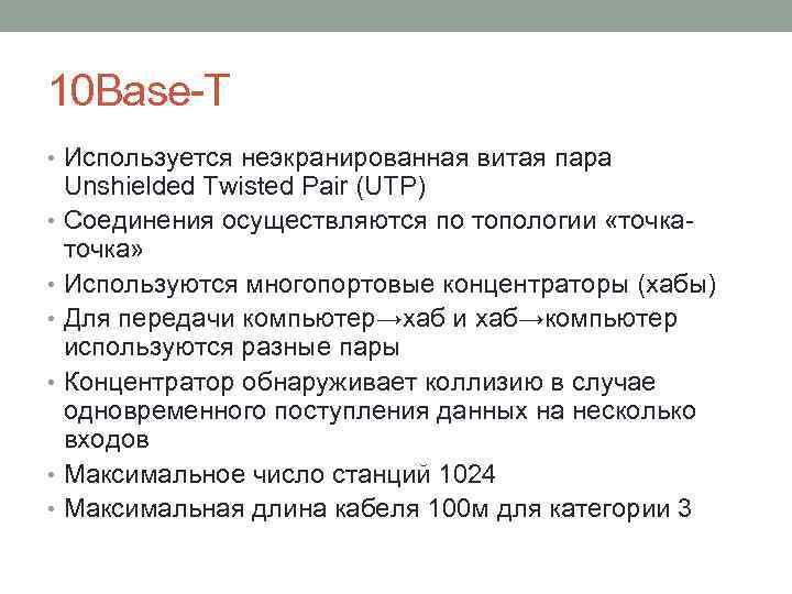 10 Base-T • Используется неэкранированная витая пара Unshielded Twisted Pair (UTP) • Соединения осуществляются