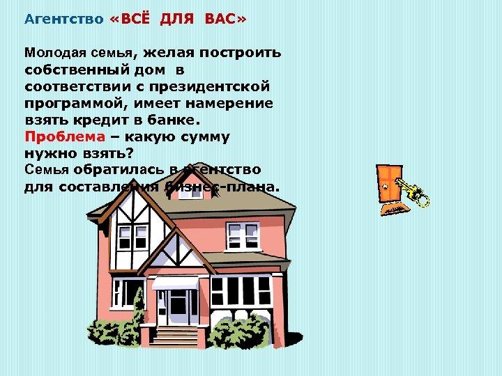 Агентство «ВСЁ ДЛЯ ВАС» Молодая семья, желая построить собственный дом в соответствии с президентской