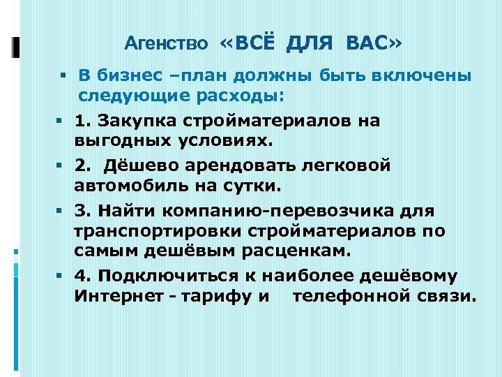 Агенство «ВСЁ ДЛЯ ВАС» В бизнес –план должны быть включены следующие расходы: 1. Закупка