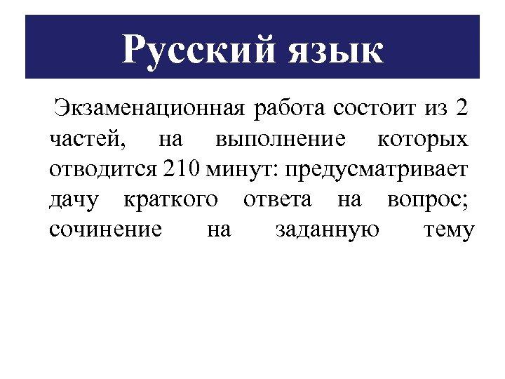 Русский язык Экзаменационная работа состоит из 2 частей, на выполнение которых отводится 210 минут:
