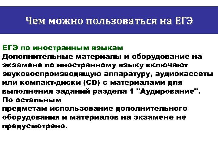 Чем можно пользоваться на ЕГЭ по иностранным языкам Дополнительные материалы и оборудование на экзамене