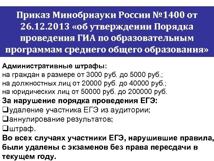 Приказ Минобрнауки России № 1400 от 26. 12. 2013 «об утверждении Порядка проведения ГИА